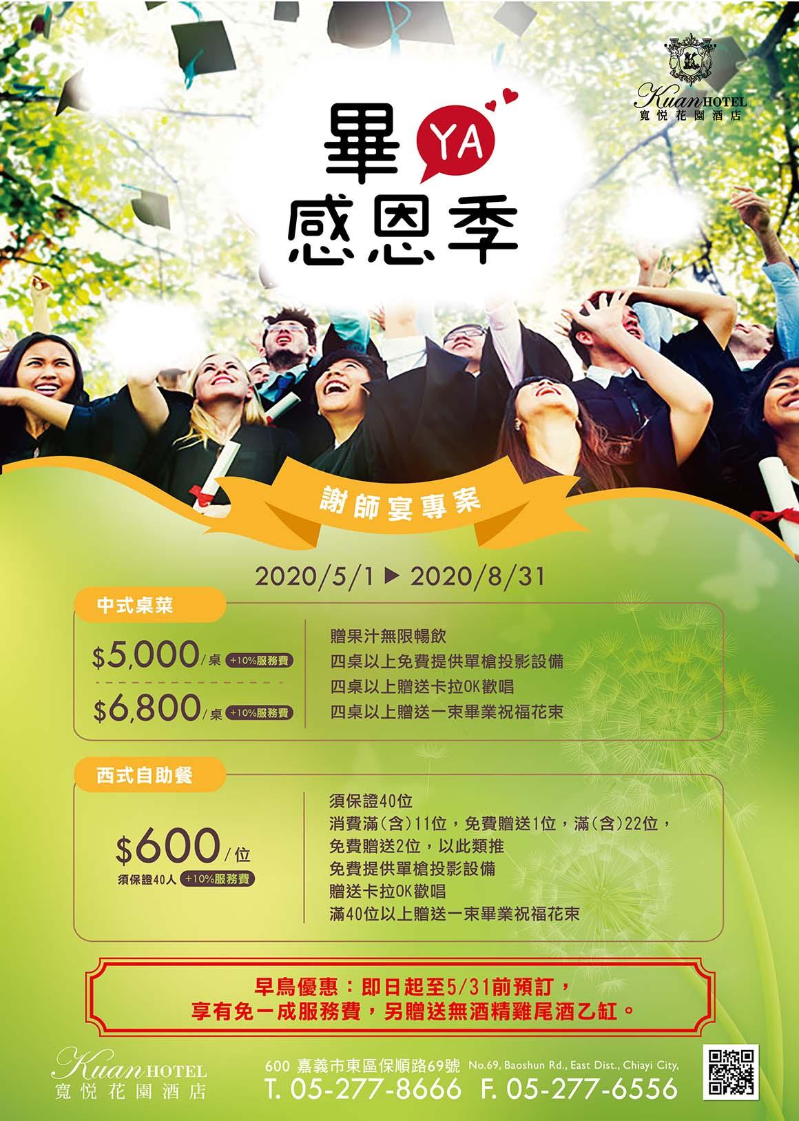 寬悅-謝師宴-A4-150P銅版紙-雙面印刷-1000張-01