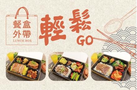 餐盒外帶輕鬆GO!