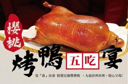 新悦櫻桃片皮鴨6人組合餐