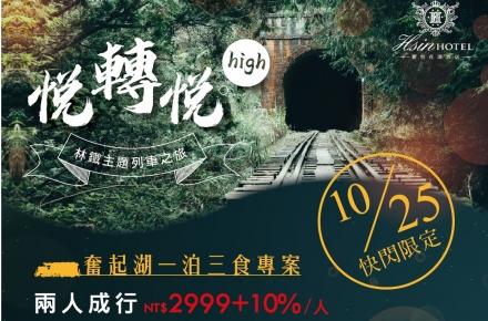 「悦轉悦high」林鐵主題列車一泊三食之旅