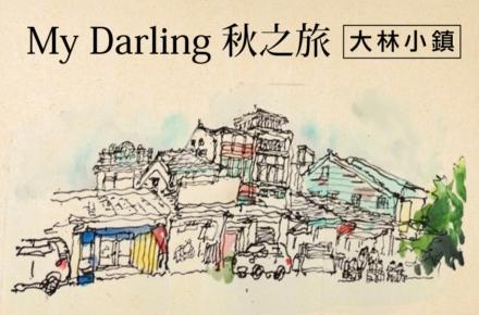 My Darling秋之旅
