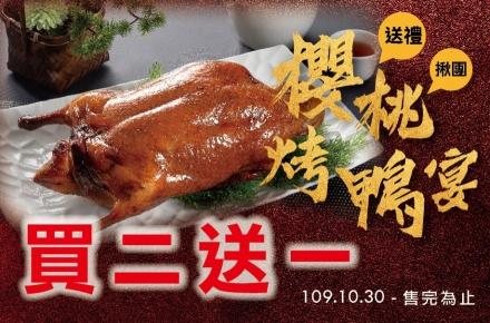 【歲末年終回饋】櫻桃烤鴨宴