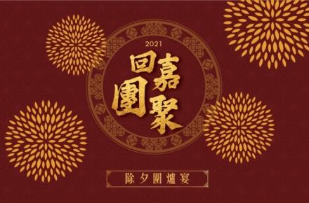 【2021 回嘉團聚】 賀歲圍爐