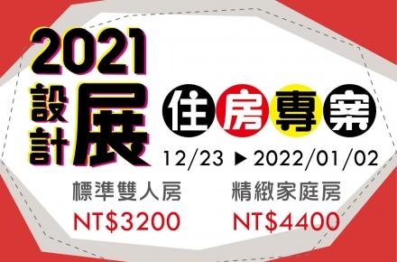 【台灣設計展Taiwan Design Expo】住房優惠